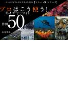 コンパクトフルサイズカメラ読本【ソニーαシリーズ】プロはこう使う! ネイチャーフォト作例50