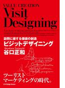 ビジットデザイニング