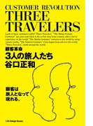 顧客革命 3人の旅人たち