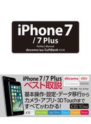 iPhone 7/7 Plus Perfect Manual docomo/au/SoftBank対応版