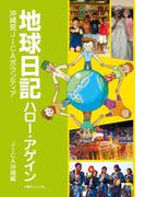 地球日記ハロー・アゲイン 沖縄発JICAボランティア