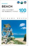 OKINAWA100SERIES