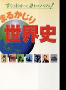 まるかじり世界史