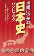 手軽につかむ 日本史ハンドブック