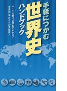 手軽につかむ 世界史ハンドブック