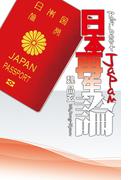 日本再生論 -Reboot Japan-