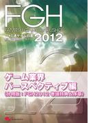 ファミ通ゲーム白書2012(分冊版)