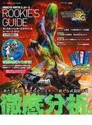 モンスターハンター3(トライ)Gルーキーズ・ガイド