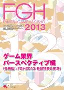 ファミ通ゲーム白書2013(分冊版)