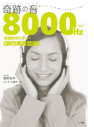 奇跡の音8000ヘルツ英語聴覚セラピー