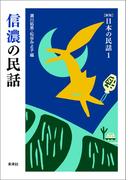 [新版]日本の民話