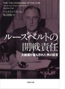 ルーズベルトの開戦責任