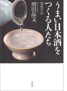 うまい日本酒をつくる人たち ~酒屋万流