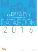 DNPメディアバリュー研究 生活者データブック