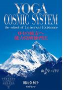 YOGA COSMIC SYSTEM 0・1の彼方へ 能力覚醒独習法