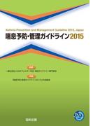 喘息予防・管理ガイドライン2015