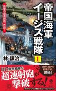 帝国海軍イージス戦隊