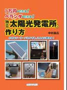 1万円でできる!ベランダでできる!独立太陽光発電所の作り方