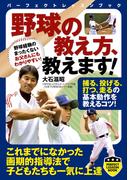 野球の教え方、教えます!