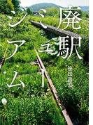 廃駅ミュージアム