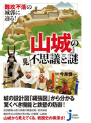 難攻不落の城郭に迫る! 『山城』の不思議と謎