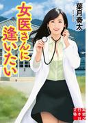 女医さんに逢いたい