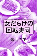 女だらけの回転寿司