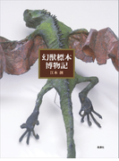 幻獣標本博物記