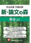 新・論文の森