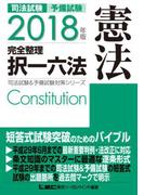 2018年版完全整理択一六法