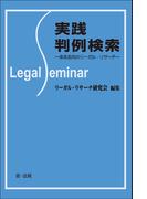 実践判例検索-体系志向のリーガル・リサーチ-