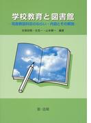 学校教育と図書館 -司書教諭科目のねらい・内容とその解説-