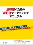 法律家のためのWEBマーケティングマニュアル