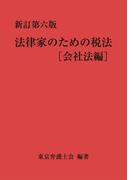 新訂第六版 法律家のための税法[会社法編]