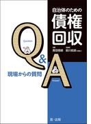 自治体のための債権回収Q&A 現場からの質問