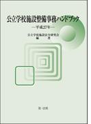 公立学校施設整備事務ハンドブック 平成27年