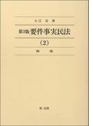 第3版要件事実民法(2)物権