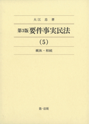 第3版要件事実民法(5)親族・相続