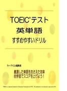 TOEIC(R)テスト 英単語 すすめやすいドリル