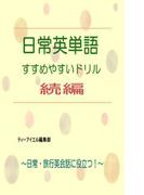 日常英単語 すすめやすいドリル ~続編~