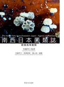 南西日本菌類誌