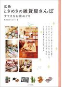 広島 ときめきの雑貨屋さんぽ すてきなお店めぐり