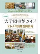首都圏 大学図書館ガイド オトナの知的空間案内