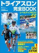 トライアスロン 完全BOOK ~レベルアップのコツ55~