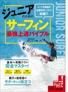 ジュニアのための サーフィン 最強上達バイブル