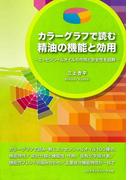カラーグラフで読む精油の機能と効用 : エッセンシャルオイルの作用と安全性を図解