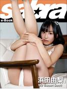 【シリーズ】My Sweet Devil 浜田由梨1 [sabra net e-Book]