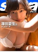 はじめの一歩 澤田夏生3 [sabra net e-Book]