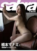 若奥様マナミのナマミ 橋本マナミ1 [sabra net e-Book]