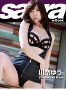 The Secret Ways 川奈ゆう1 [sabra net e-Book]